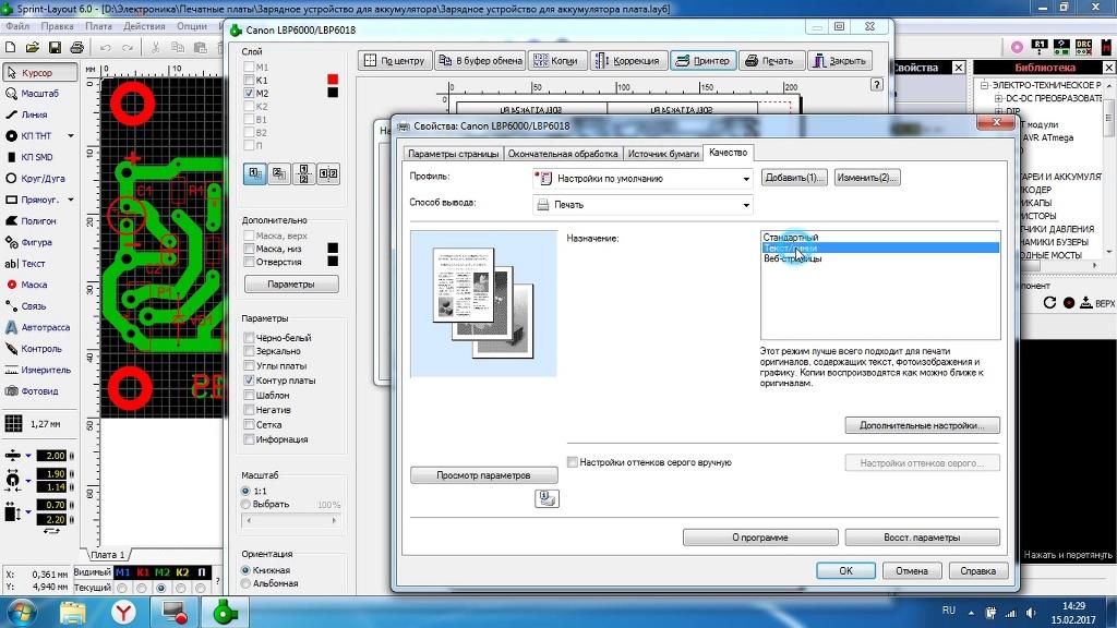 Скачать программу для открытия печатных файлов