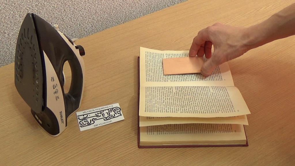 Фольгированный текстолит в книге