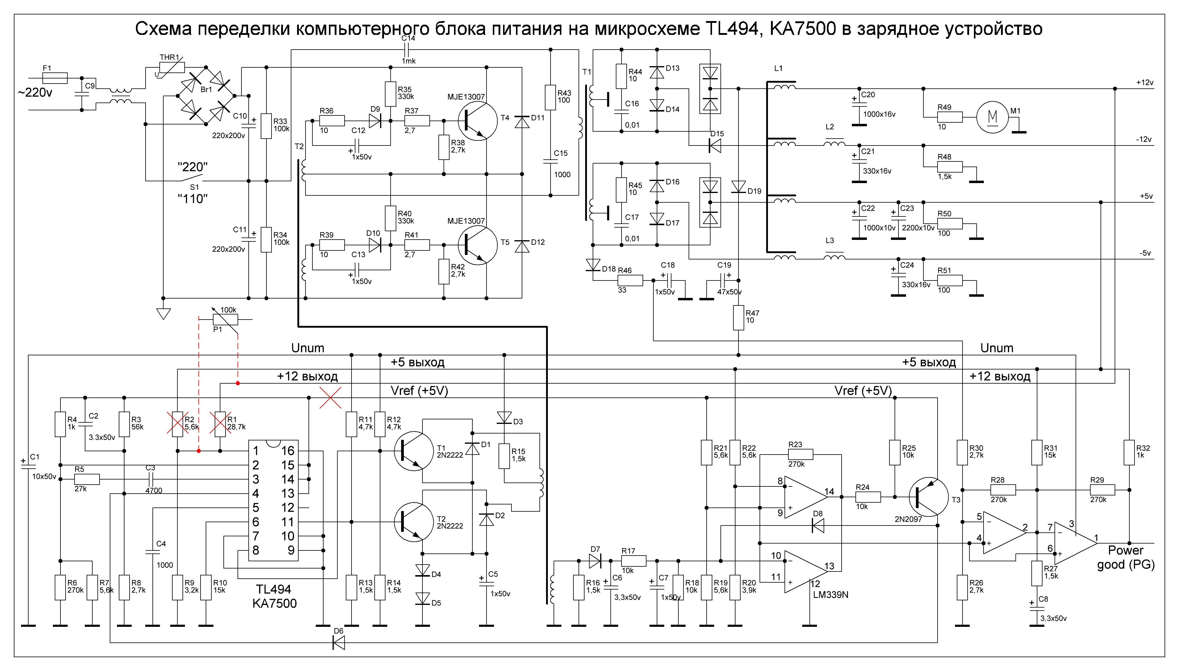 Схема переделки компьютерного блока питания на микросхеме TL494, KA7500 в зарядное устройство