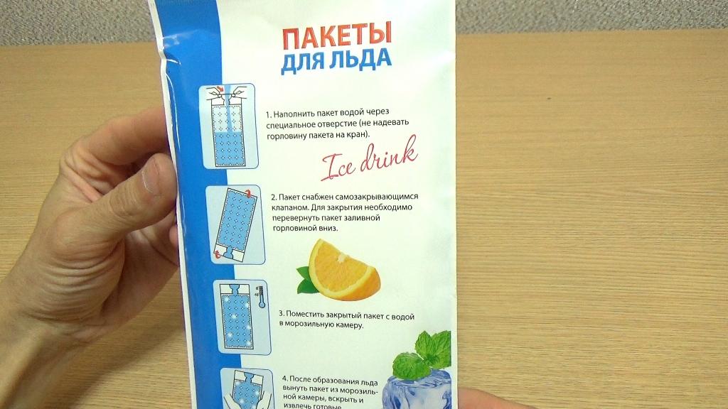 Пакеты для льда, инструкция