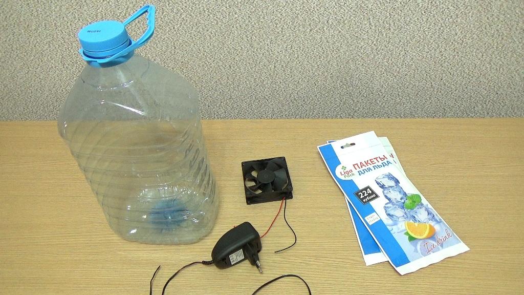 Пластиковая бутылка, блок питания, вентилятор, пакеты для льда...