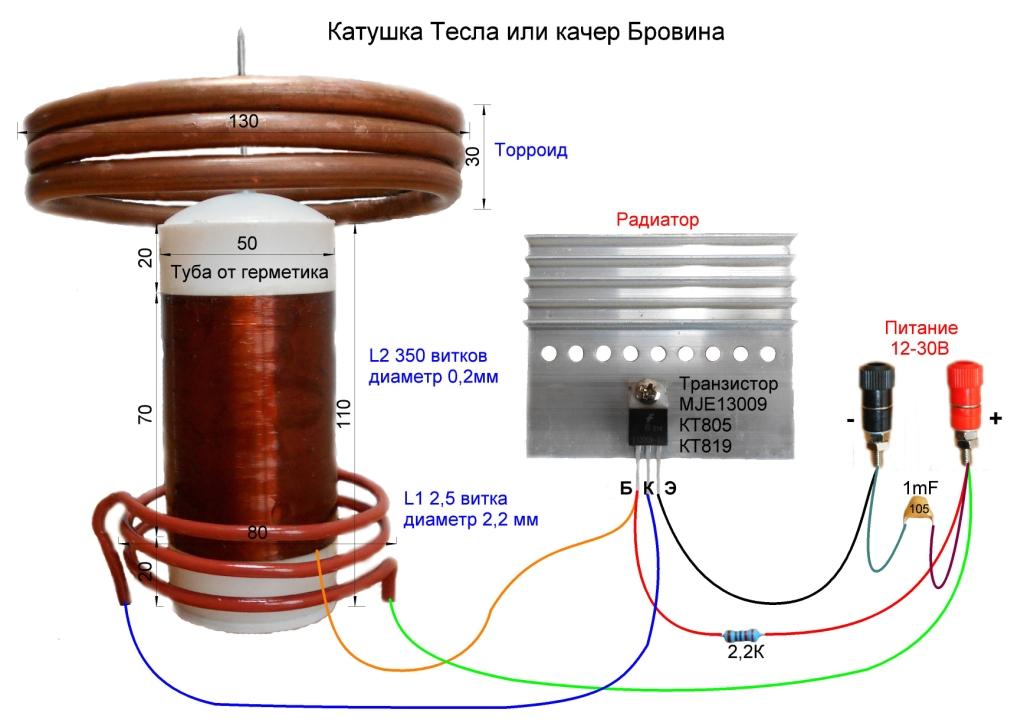 Как сделать катушку тесла 220 вольт