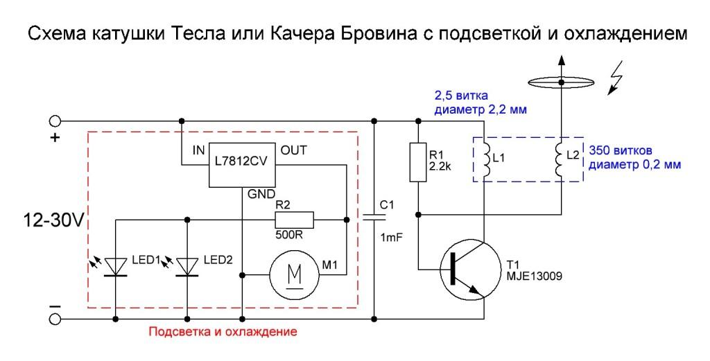 Схема катушки Тесла или качера Бровина с подсветкой и охлаждением