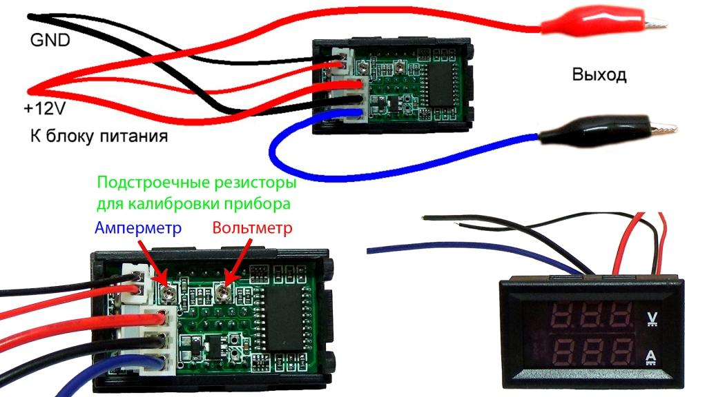 Схема подключения универсального вольт амперметра к зарядному устройству из компьютерного блока питания