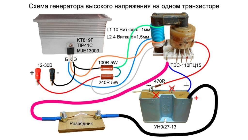 Схема генератора высокого напряжения из строчника на одном транзисторе