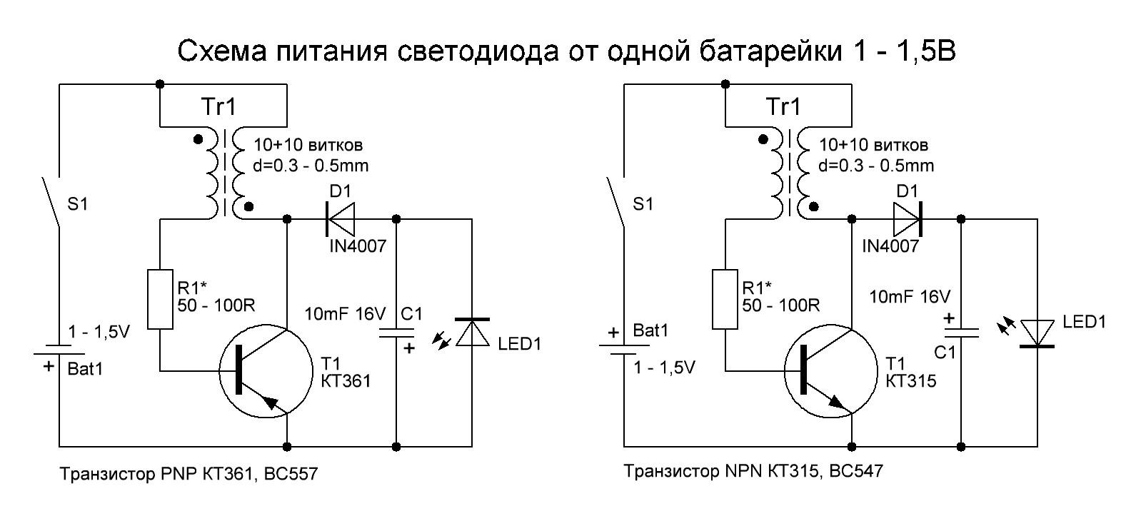Схема питания светодиода от одной батарейки