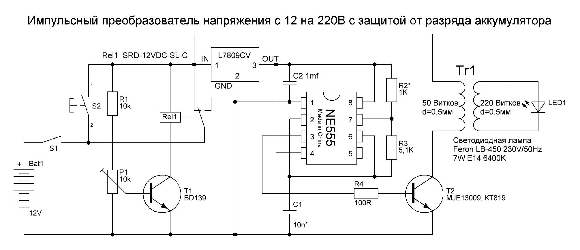 Импульсный преобразователь напряжения с 12 на 220В с защитой от разряда аккумулятора