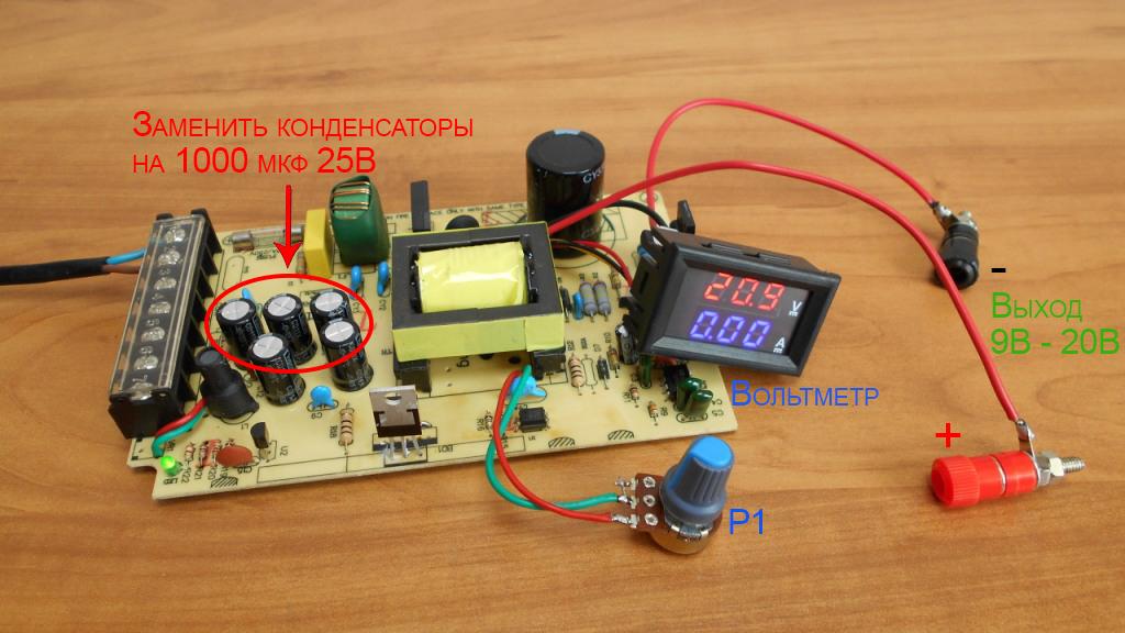Зарядное устройство из импульсного блока питания
