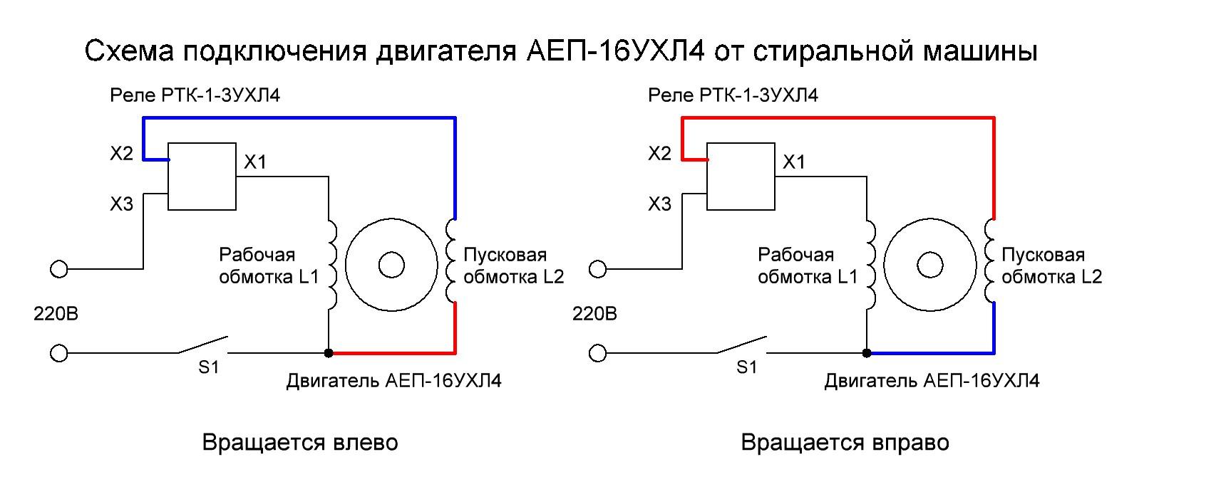 Схема подключения двигателя АЕП-16УХЛ4 от стиральной машины