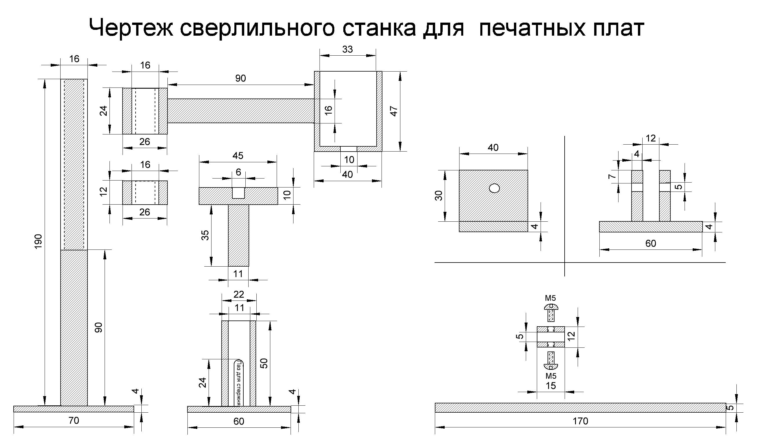 Чертеж сверлильного станка для печатных плат