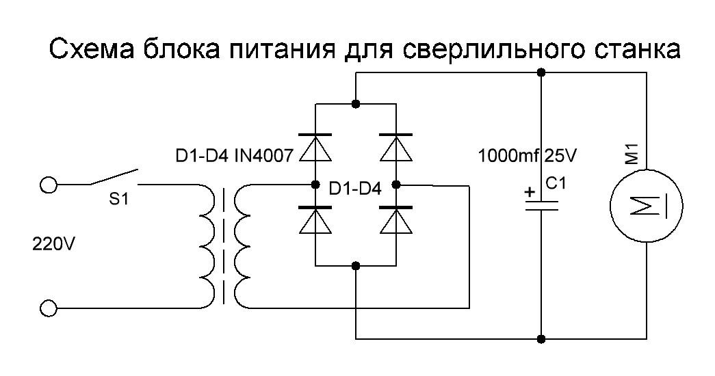 Схема блока питания для сверлильного станка
