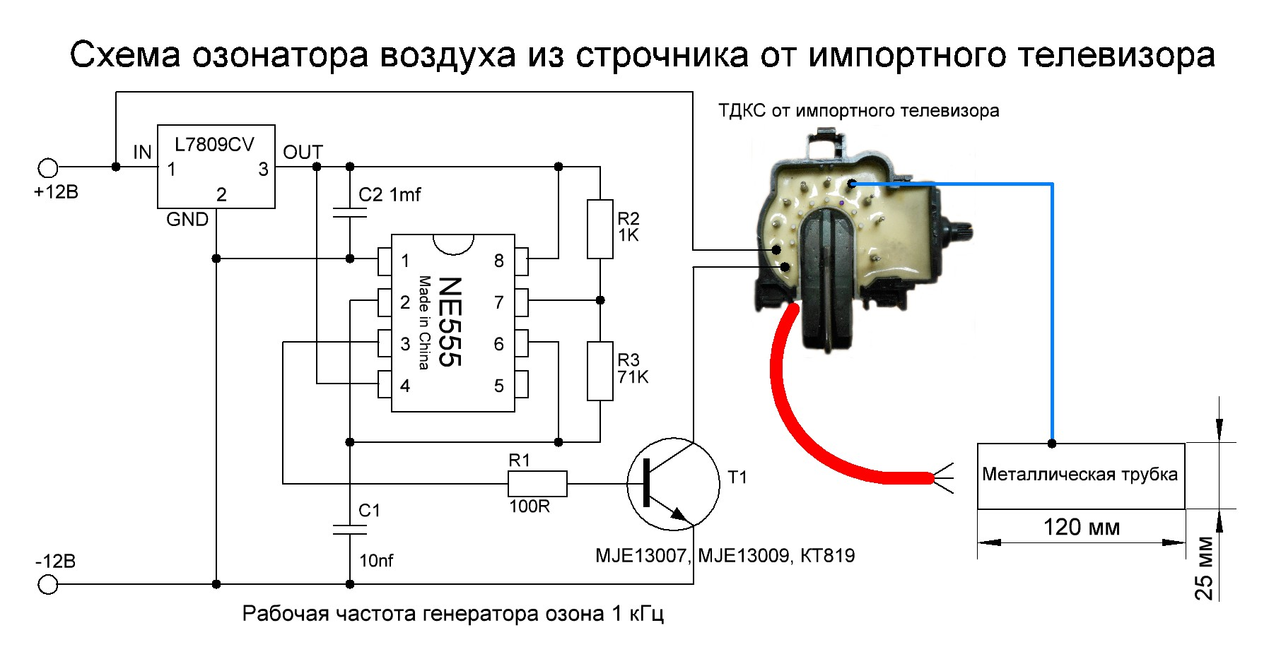 Генератор озона (озонатор воздуха) из строчника от импортного телевизора