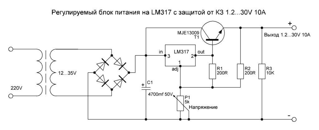 Схема регулируемого блока питания на стабилизаторе LM317 с защитой от КЗ