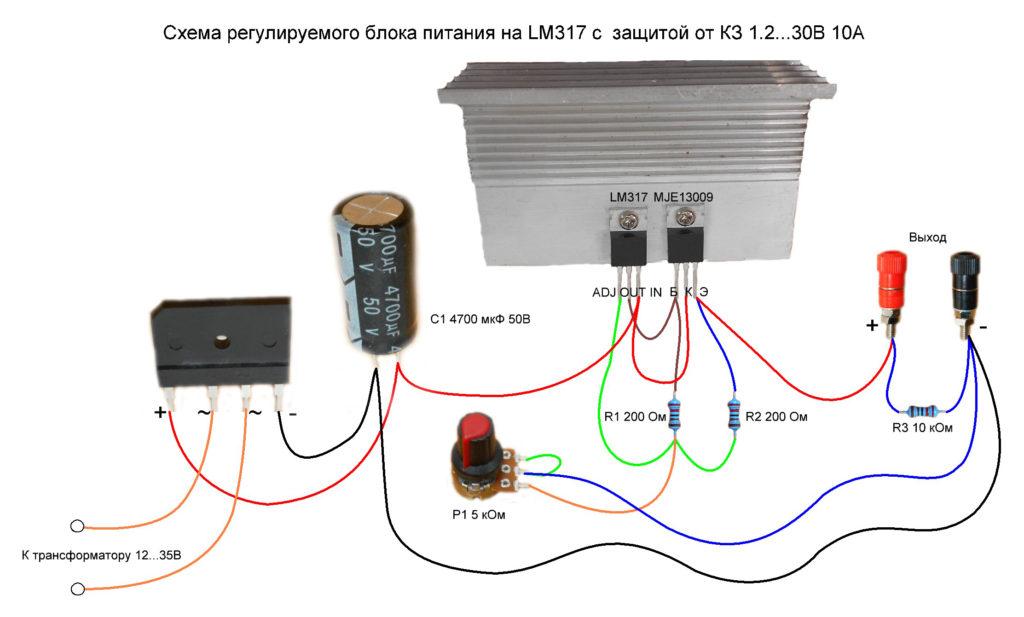 Схема регулируемого блока питания с защитой от КЗ на стабилизаторе LM317