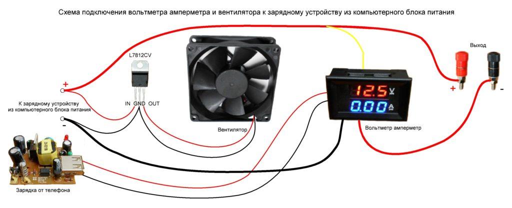 Схема подключения вольтметра амперметра и вентилятора к зарядному устройству из компьютерного блока питания