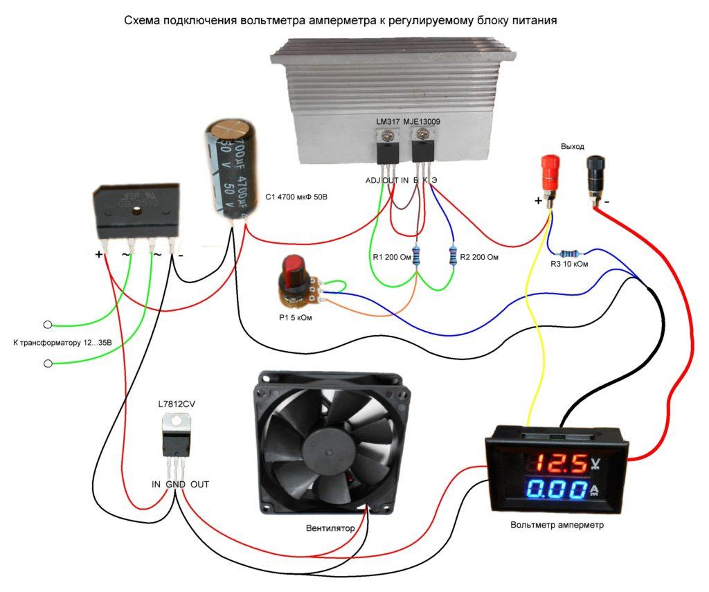 Схема подключения вольтметра амперметра к регулируемому блоку питания