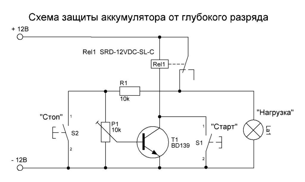 Схема защиты кислотного и гелевого аккумулятора от глубокого разряда