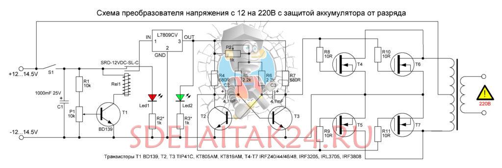 Схема преобразователя напряжения с 12 на 220В 50Гц своими руками
