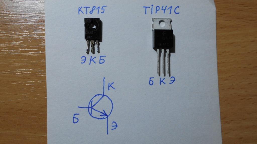 Распиновка транзисторов КТ815, TIP41C