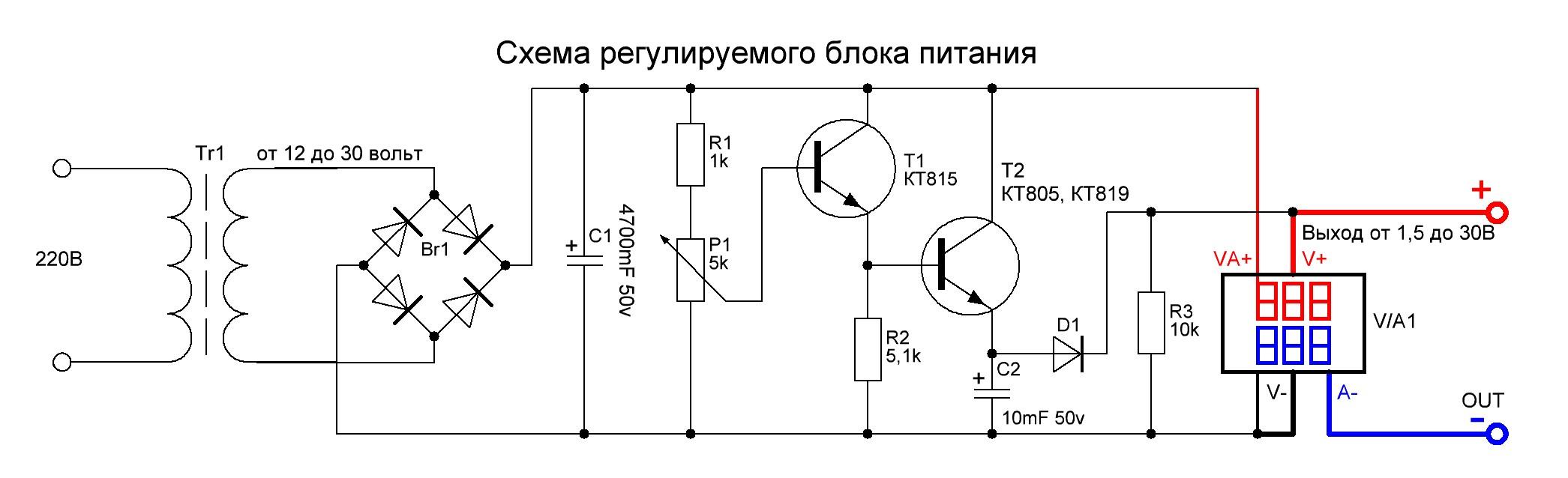 Схема регулируемого блока питания 0-3 в